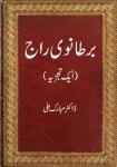 Bartanvi Raj by Dr Mubarak Ali Free Pdf