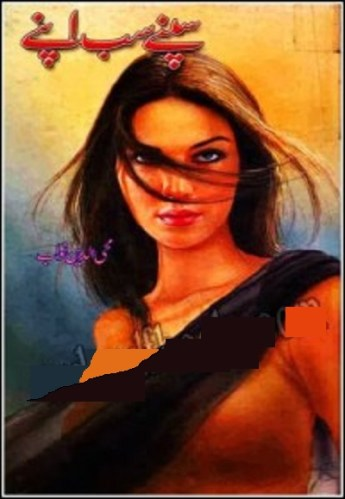 Sapne Sab Apne by Mohiuddin Nawab Pdf