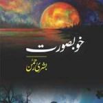 Khoobsurat Novel by Bushra Rehman Pdf