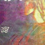 Mainda Sain By Tehmina Durrani Pdf Free Download