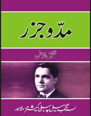 Mad O Jazar By Col Shafiq Ur Rehman Pdf