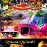 Aaina e Qismat Digest June 2017 Free Pdf