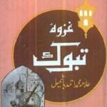 Ghazwa e Tabook by Allama Muhammad Ahmad Pdf