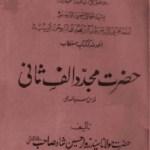 Hazrat Mujaddid Alif Sani by Syed Zawar Hussain Shah Pdf