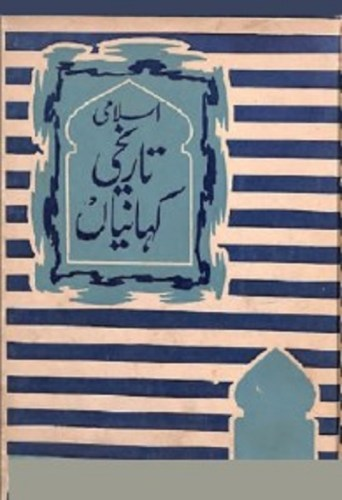 Islami Tareekhi Kahaniyan by Abdul Momin Farooqi Pdf