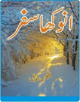Anokha Safar by Balqees Riaz Free Pdf