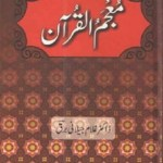 Mojam Ul Quran Urdu by Dr Ghulam Jilani Barq