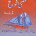 Kashti e Nooh Novel by H G Wells Free Pdf
