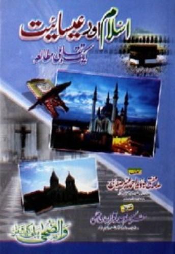 Islam Aur Isaiyat by Mufti Javed Ahmad Anbar Pdf