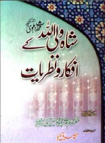 Shah Waliullah Ke Afkar O Nazriat by M Siddique Zia Pdf