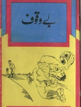 Bewaqoof Funny Novel by Asar Nomani Pdf