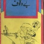 Bewaqoof Funny Novel by Asar Nomani Pdf