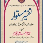 Tafseer e Mastwar by Syed Mehmood Ul Hassan Pdf