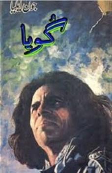 Goya Poetry Book by Jaun Elia Free Pdf