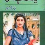 Ye Rang Kache Nahi Novel by Faiza Iftikhar Pdf