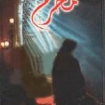 Mehram Novel By Fozia Bhatti Pdf Download
