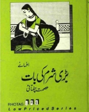 Bari Sharam Ki Baat by Ismat Chughtai Pdf