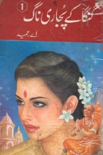 Ganga Ke Pujari Naag Novel by A Hameed Pdf