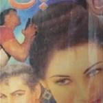 Baghi Novel by M A Rahat Free Pdf Download