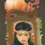 Bhanwar Novel by Khalid Ali Pdf Download