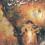 Jahannum Ke Pujari Novel by A Hameed Pdf