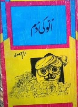 Ullu Ki Dum Funny Novel by Asar Nomani Pdf