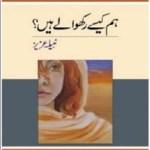 Hum Kaise Rakhwale Hain Novel by Nabeela Aziz Pdf