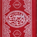 Yousafzai Qaum Ki Sarguzasht By Khan Roshan Khan