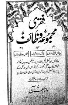 Faqri Majmua e Wazaif by Alam Faqri Pdf