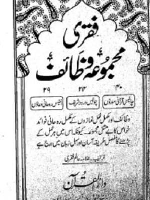Faqri Majmua e Wazaif By Alam Faqri Pdf Free