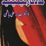 Madadgar Limited Novel by Sabir Ali Hashmi Pdf