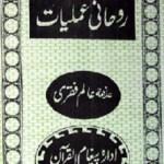 Rohani Amliyat by Allama Alam Faqri Free Pdf