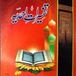 Tafseerat e Ahmadiyya by Mulla Ahmad Jeewan Pdf