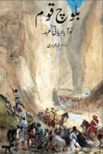 Baloch Qaum Ki Tareekh by Shah Muhammad Marri Pdf