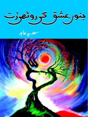 Junoon e Ishq Ki Roothi Rut Novel by Sadia Abid Pdf