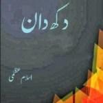 Dukh Daan Novel by Islam Uzma Free Pdf