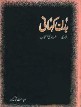 Badan Kahani by Sabahat Nausheen Free Pdf