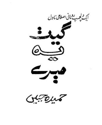 Geet Yeh Mere Novel By Hameeda Jabeen Pdf