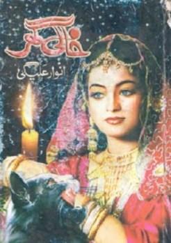 Khali Ghar Novel by Anwar Aligi Free Pdf
