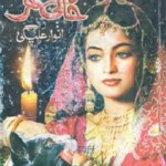Khali Ghar Novel by Anwar Aligi Free Pdf