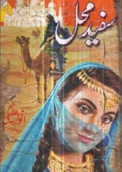 Safaid Mahal Novel by Anwar Aligi Free Pdf