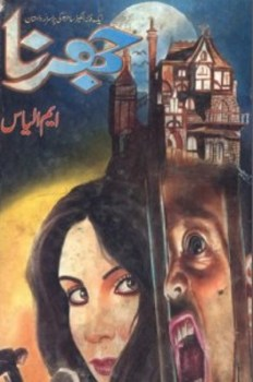 Jharna Novel Urdu by M Ilyas Free Pdf