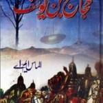 Hajjaj Bin Yousaf Novel By Almas MA Pdf