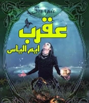 Aqrab Novel by M Ilyas Free Pdf