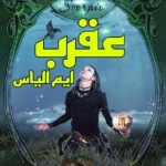 Aqrab Novel by M Ilyas Free Pdf Download
