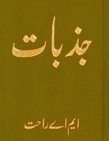 Jazbaat Novel by MA Rahat Free Pdf