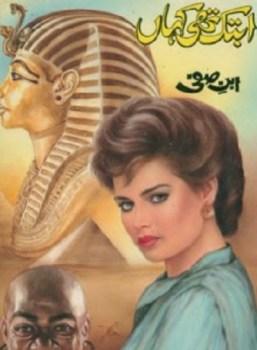 Ab Tak Thi Kahan Novel by Ibn e Safi Pdf