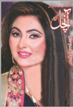 Monthly Aanchal Digest August 2017 Free Pdf