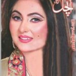 Monthly Aanchal Digest August 2017 Free Pdf Download