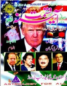 Monthly Aaina e Qismat Digest August 2017 Free Pdf